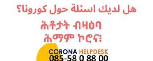 Corona Helpdesk 2 item